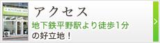 アクセス 地下鉄平野駅より徒歩1分の好立地!